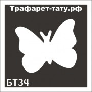 "Трафарет БТ34 ""БАБОЧКА""  от 3х3 см."