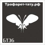 "Трафарет БТ36 ""БАБОЧКА""  от 3х3 см."