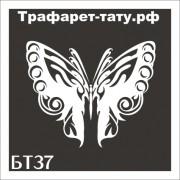 "Трафарет БТ37 ""БАБОЧКА""  от 9х9 см."