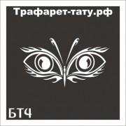 "Трафарет БТ4 ""БАБОЧКА""  от 7х7 см."