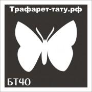"Трафарет БТ40 ""БАБОЧКА""  от 3х3 см."
