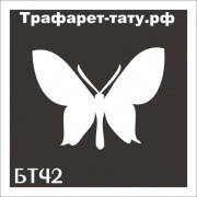 "Трафарет БТ42 ""БАБОЧКА""  от 3х3 см."