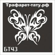 "Трафарет БТ43 ""БАБОЧКА""  от 7х7 см."