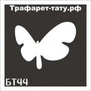 "Трафарет БТ44 ""БАБОЧКА""  от 3х3 см."