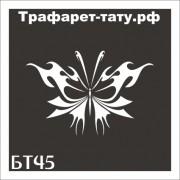 "Трафарет БТ45 ""БАБОЧКА""  от 7х7 см."