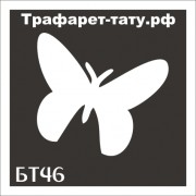 "Трафарет БТ46 ""БАБОЧКА""  от 3х3 см."