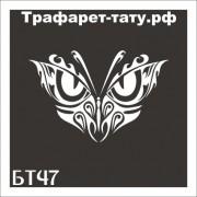 "Трафарет БТ47 ""БАБОЧКА"" от 15х15 см."