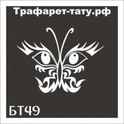 "Трафарет БТ49 ""БАБОЧКА""  от 3х3 см."