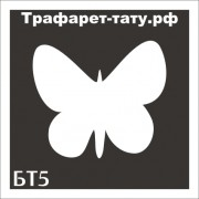"Трафарет БТ5 ""БАБОЧКА""  от 3х3 см."