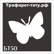 "Трафарет БТ50 ""БАБОЧКА""  от 3х3 см."