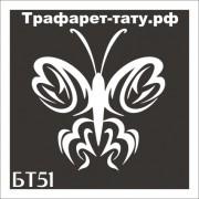 "Трафарет БТ51 ""БАБОЧКА""  от 7х7 см."