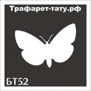 "Трафарет БТ52 ""БАБОЧКА""  от 3х3 см."