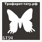 "Трафарет БТ54 ""БАБОЧКА""  от 3х3 см."