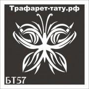 "Трафарет БТ57 ""БАБОЧКА""  от 7х7 см."