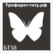 "Трафарет БТ58 ""БАБОЧКА""  от 3х3 см."
