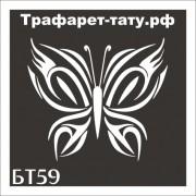 "Трафарет БТ59 ""БАБОЧКА""  от 7х7 см."