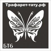 "Трафарет БТ6 ""БАБОЧКА"" от 9х9 см."
