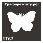 "Трафарет БТ62 ""БАБОЧКА""  от 3х3 см."