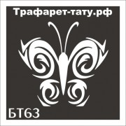 "Трафарет БТ63 ""БАБОЧКА"" от 7х7 см."