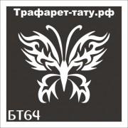 "Трафарет БТ64 ""БАБОЧКА""  от 7х7 см."