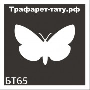 "Трафарет БТ65 ""БАБОЧКА""  от 3х3 см."
