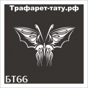 "Трафарет БТ66 ""БАБОЧКА"" от 9х9 см."