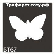 "Трафарет БТ67 ""БАБОЧКА""  от 3х3 см."