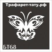 "Трафарет БТ68 ""БАБОЧКА"" от 7х7 см."