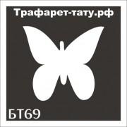 "Трафарет БТ69 ""БАБОЧКА""  от 3х3 см."