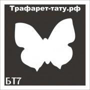 "Трафарет БТ7 ""БАБОЧКА""  от 3х3 см."