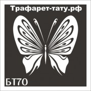"Трафарет БТ70 ""БАБОЧКА""  от 9х9 см."