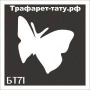 "Трафарет БТ71 ""БАБОЧКА""  от 3х3 см."