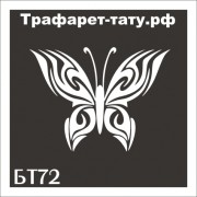 "Трафарет БТ72 ""БАБОЧКА"" от 7х7 см."