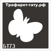 "Трафарет БТ73 ""БАБОЧКА""  от 3х3 см."
