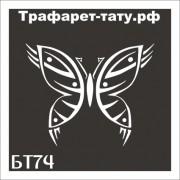 "Трафарет БТ74 ""БАБОЧКА"" от 7х7 см."