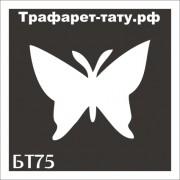 "Трафарет БТ75 ""БАБОЧКА""  от 3х3 см."