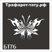 "Трафарет БТ76 ""БАБОЧКА"" от 9х9 см."