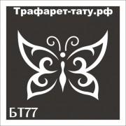 "Трафарет БТ77 ""БАБОЧКА"" от 5х5 см."