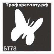 "Трафарет БТ78 ""БАБОЧКА"" от 3х3 см."