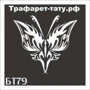 "Трафарет БТ79 ""БАБОЧКА"" от 9х9 см."