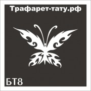 "Трафарет БТ8 ""БАБОЧКА""  от 5х5 см."
