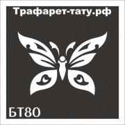 "Трафарет БТ80 ""БАБОЧКА"" от 5х5 см."