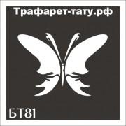 "Трафарет БТ81 ""БАБОЧКА"" от 3х3 см."