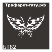 "Трафарет БТ82 ""БАБОЧКА"" от 9х9 см."