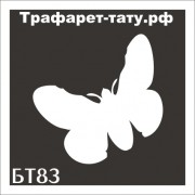 "Трафарет БТ83 ""БАБОЧКА"" от 3х3 см."