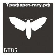"Трафарет БТ85 ""БАБОЧКА"" от 3х3 см."