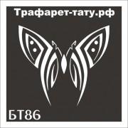 "Трафарет БТ86 ""БАБОЧКА"" от 7х7 см."