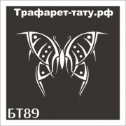"Трафарет БТ89 ""БАБОЧКА"" от 9х9 см."