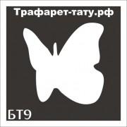"Трафарет БТ9 ""БАБОЧКА""  от 3х3 см."