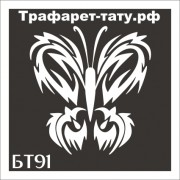 "Трафарет БТ91 ""БАБОЧКА"" от 7х7 см."
